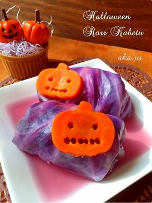 ハロウィン♪ホラー!不気味な紫色ロールキャベツ♪:楽天レシピのすすめ