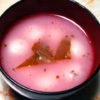 春色のピンクお汁粉!さくら餡と白玉のサラサラ汁粉♪