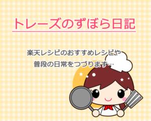 ずぼら日記:楽天レシピのつくれぽ!をご紹介