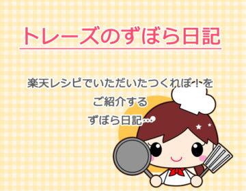 ずぼら日記【2021/9/13】楽天レシピのつくれぽ!ご紹介!